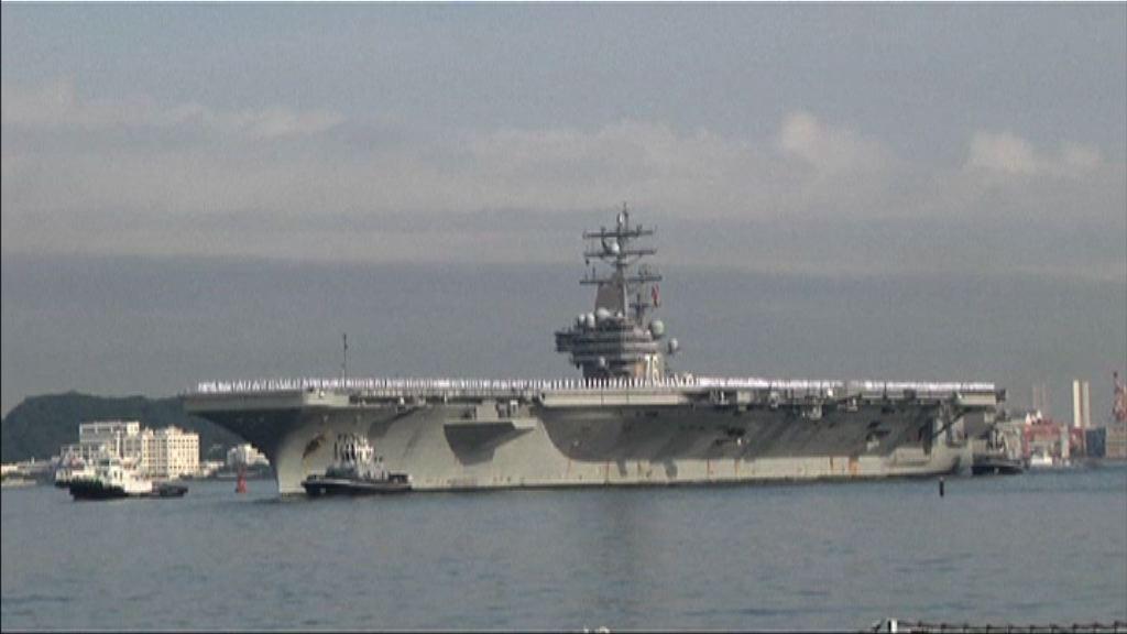 美國三艘航母今起展開大規模演習
