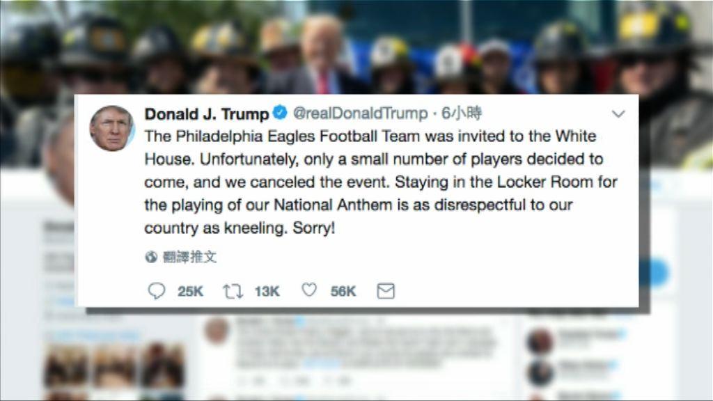 特朗普取消邀請費城老鷹到訪白宮