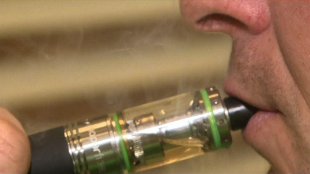 美國禁售電子煙予18歲以下人士