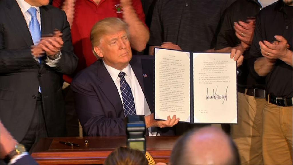 特朗普簽行政命令推翻多項氣候政策