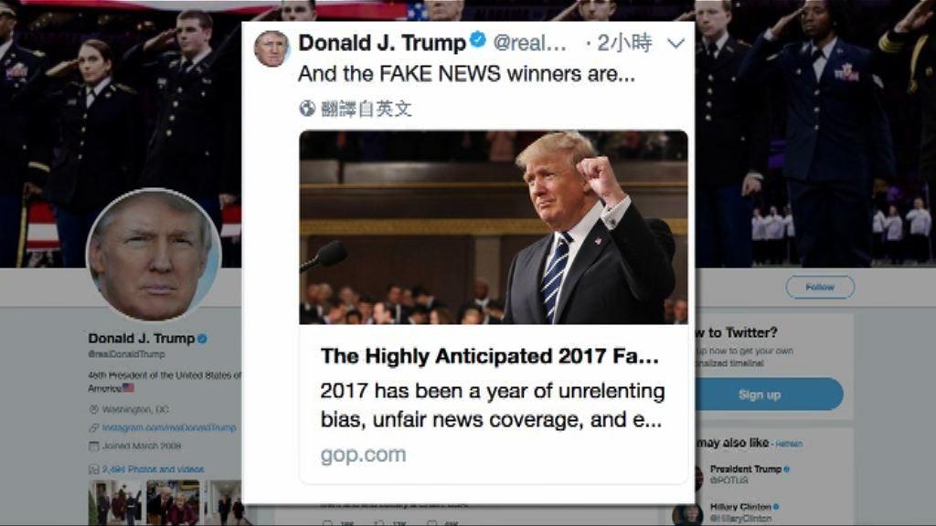特朗普公布「假新聞獎」得主
