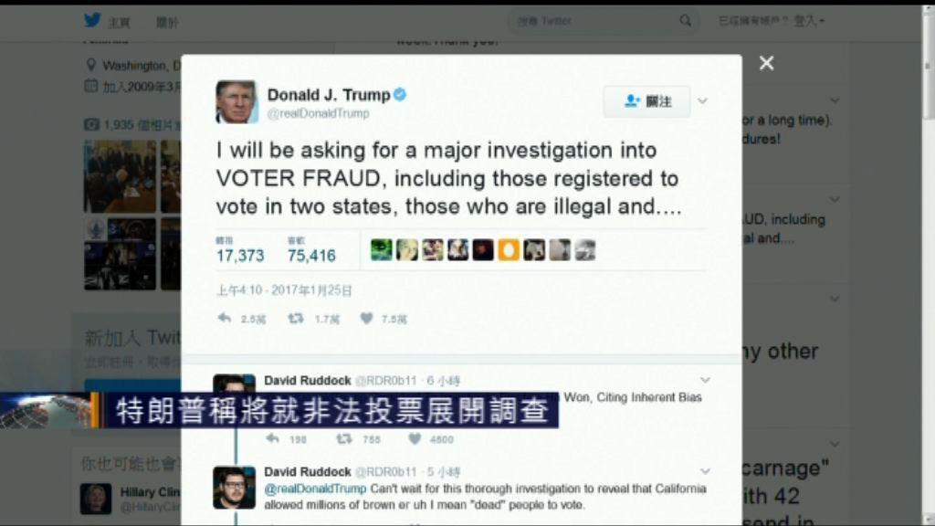 特朗普稱將就非法投票展開調查