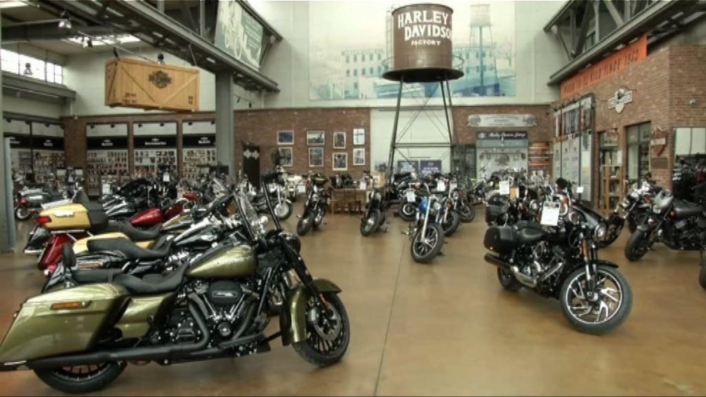 哈利電單車部分生產將搬離美國