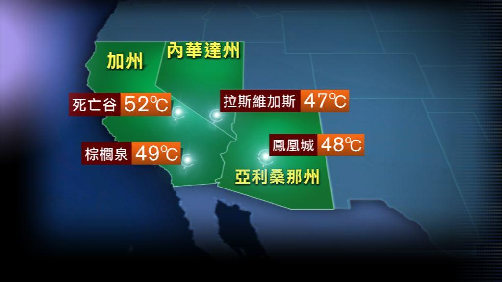 熱浪席捲美國西南部 鳳凰城50班航班取消
