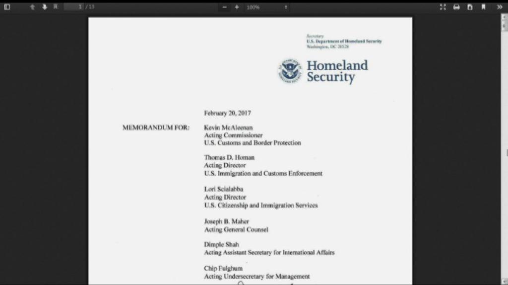 美國政府發布遣返非法移民指引