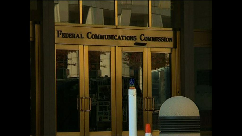 美國通訊委員會通過廢網絡中立規定