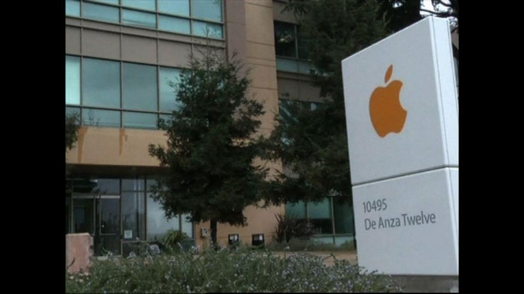 蘋果拒助華府解密 憂危害資訊安全