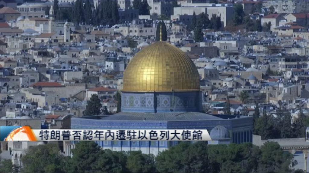 特朗普否認一年內搬遷駐以色列大使館
