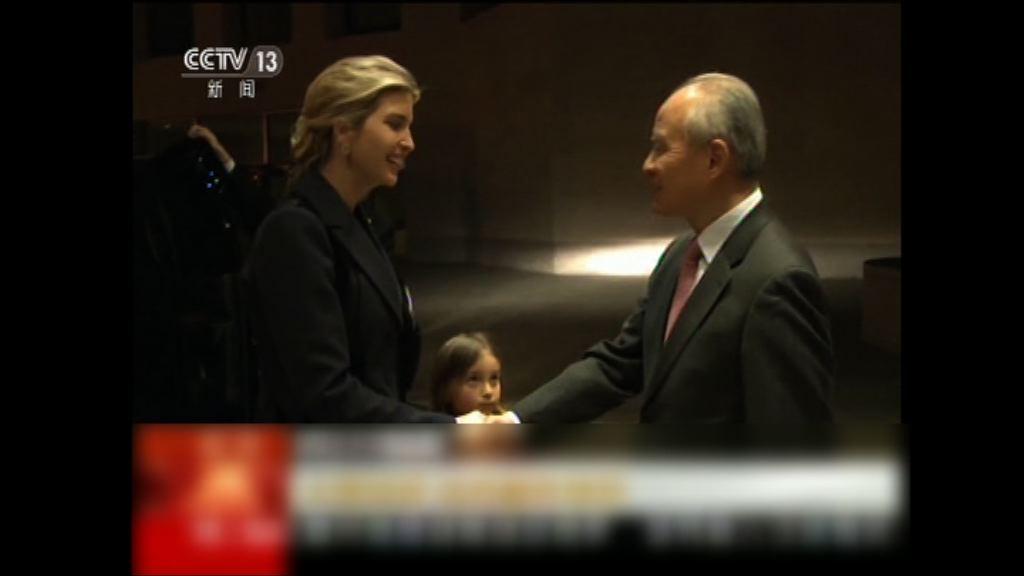 特朗普女兒伊萬卡到中國大使館拜年