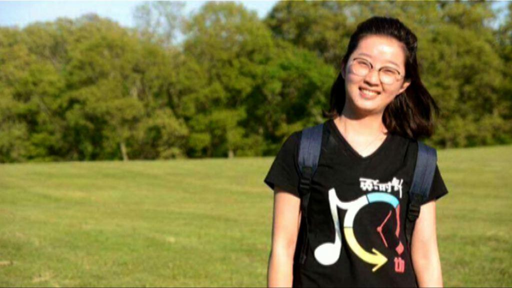 內地女訪問學者美國失蹤疑被綁架