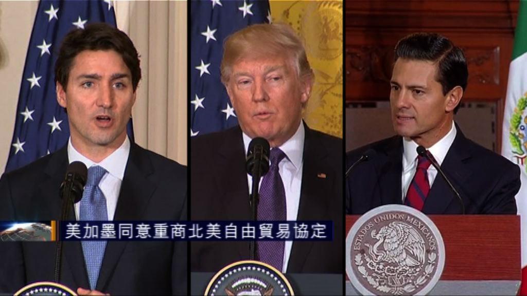 美加墨同意重商北美自由貿易協定