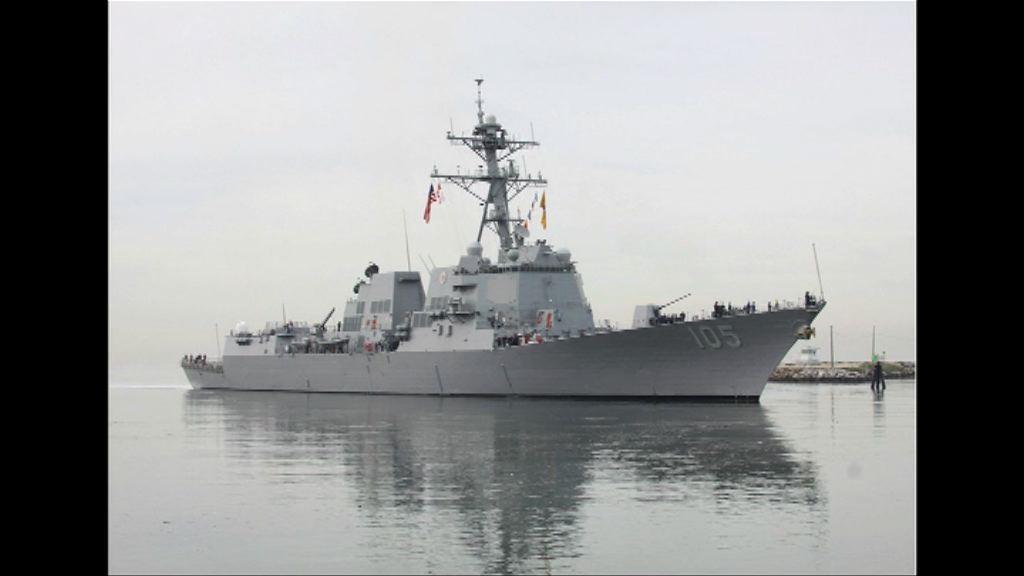 特朗普上任美軍首次派驅逐艦到南海巡航
