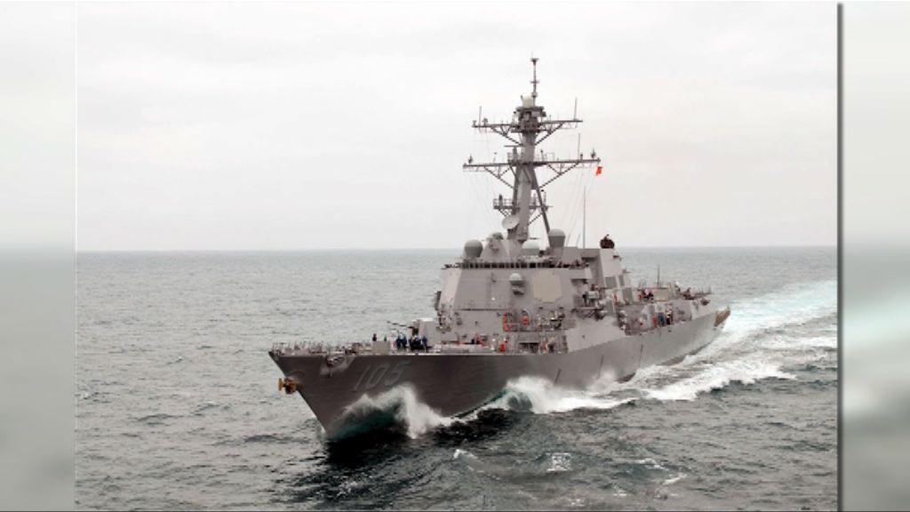 美軍驅逐艦南海巡航 中方提出嚴正交涉