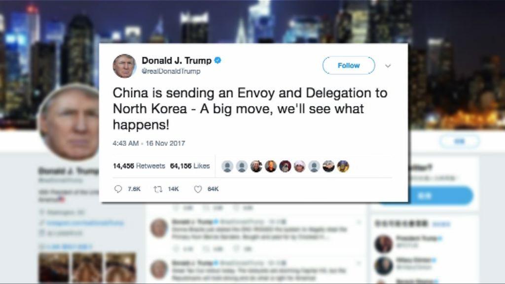 中國派特使今訪朝 特朗普指是重大舉動