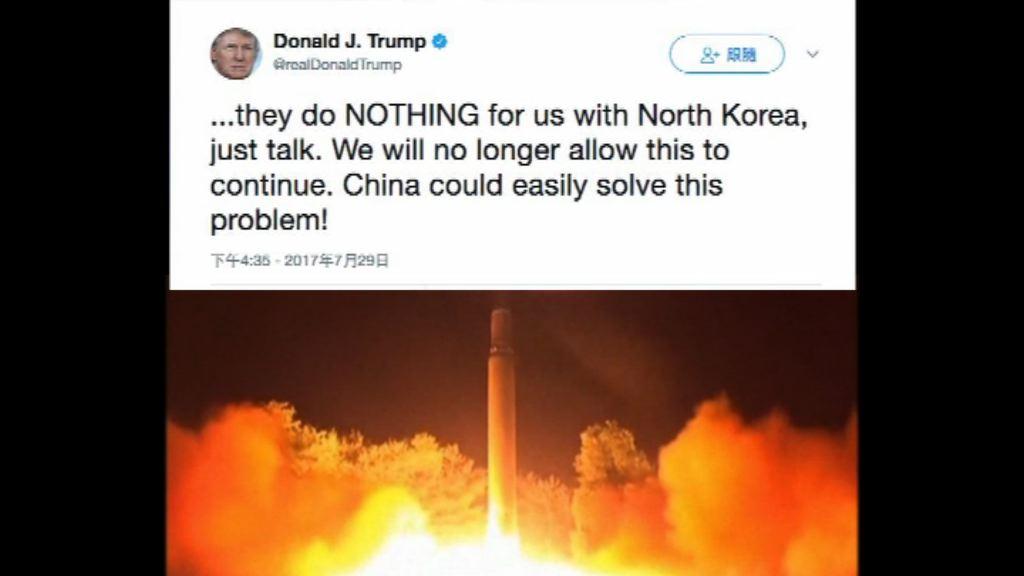 特朗普批中國在北韓問題上不作為