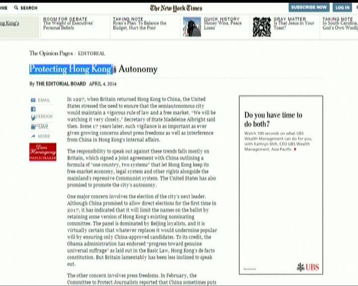 紐約時報促香港自治及新聞自由