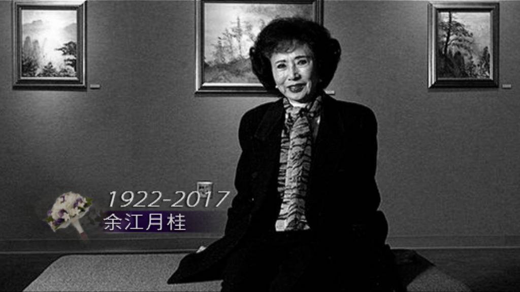 美國華裔女性從政先驅余江月桂逝世