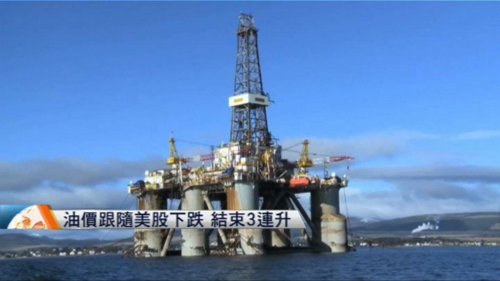 油價跟隨美股下跌 結束3連升