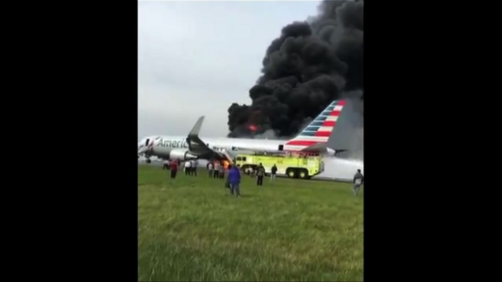 美航客機芝加哥機場起飛時起火
