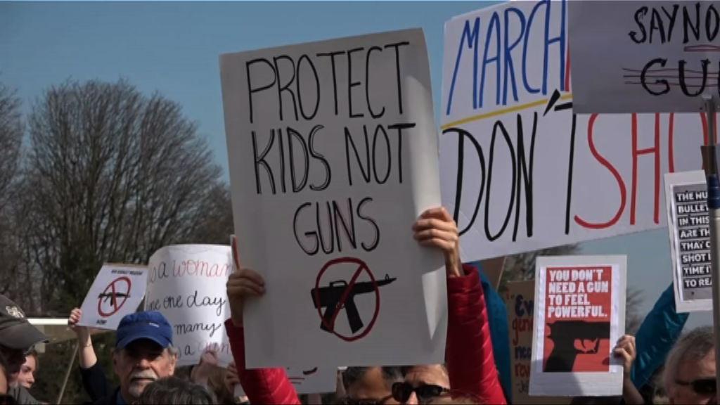 美國多個城市集會要求加強槍管