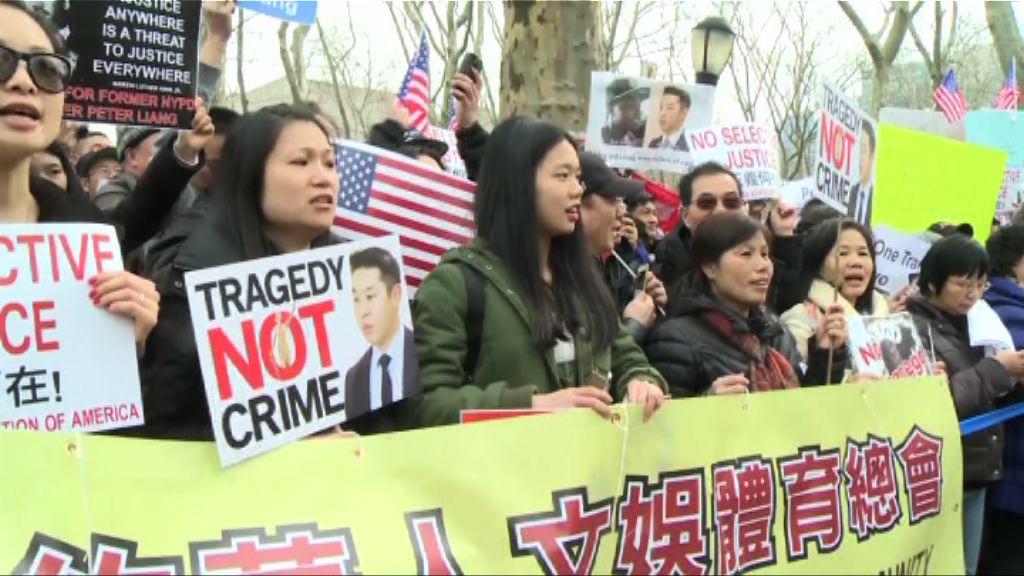 紐約五萬華人上街聲援梁彼得