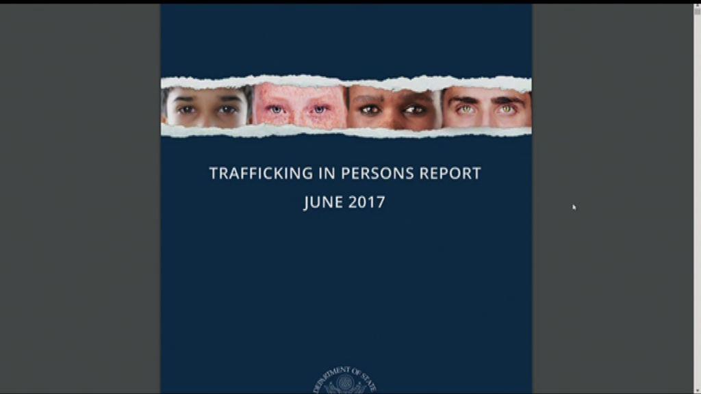 美國販運人口報告中國降至最低級