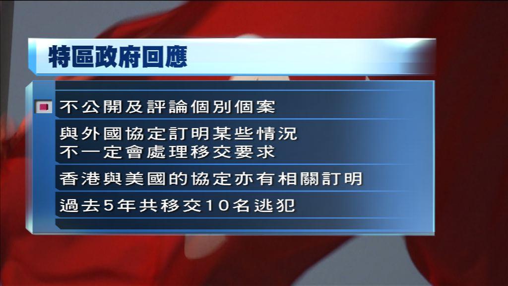 政府︰與美國協定有訂明不移交逃犯的情況