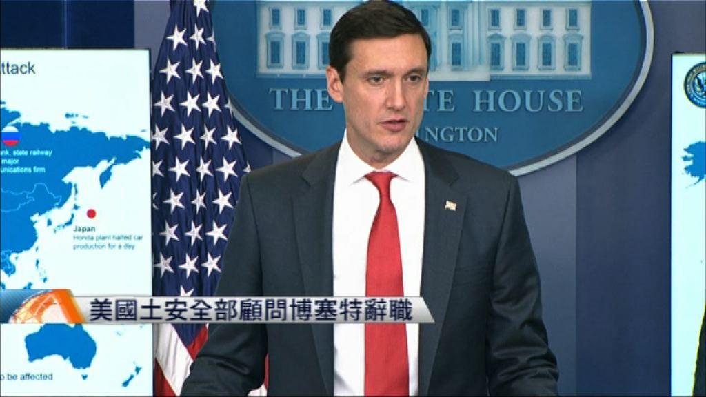 美國土安全部顧問博塞特辭職