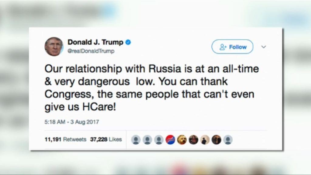 特朗普批美國會令美俄關係轉差