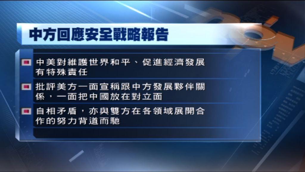 中方:美國將中國放對立面是自相矛盾