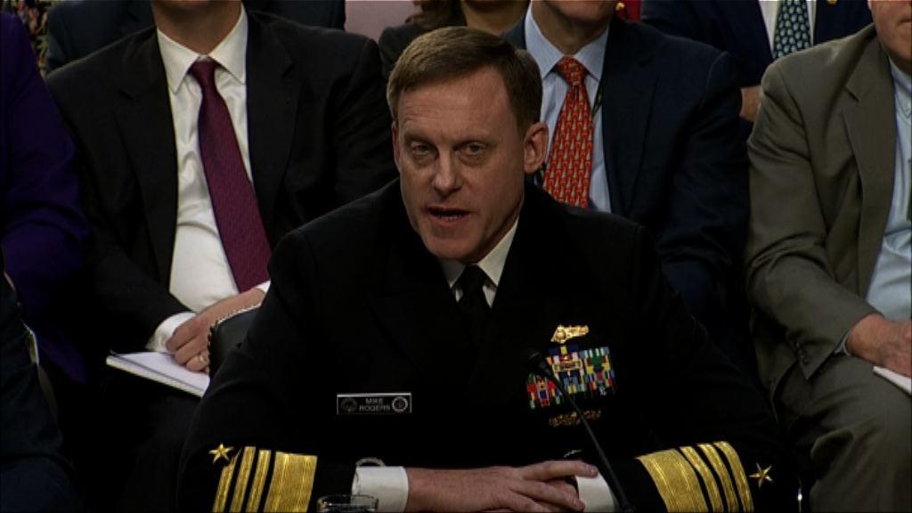 美國兩情報主管稱沒受壓干預調查