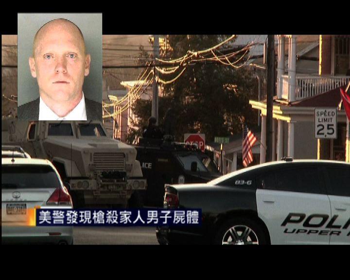 美警發現槍殺家人男子屍體