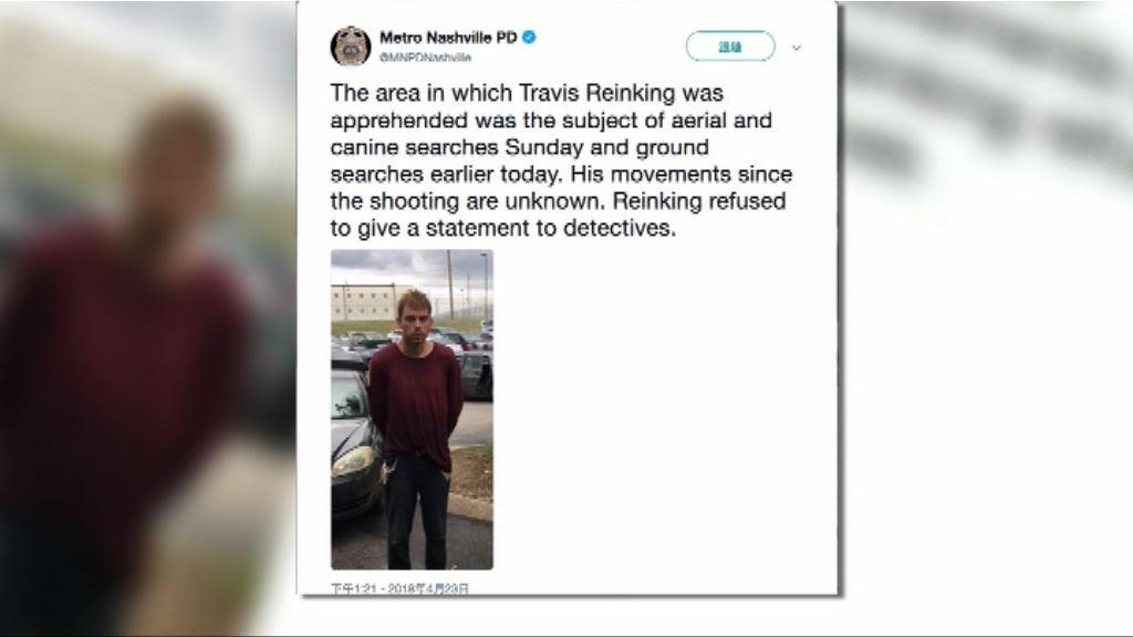 田納西州窩夫店槍擊案疑兇被捕