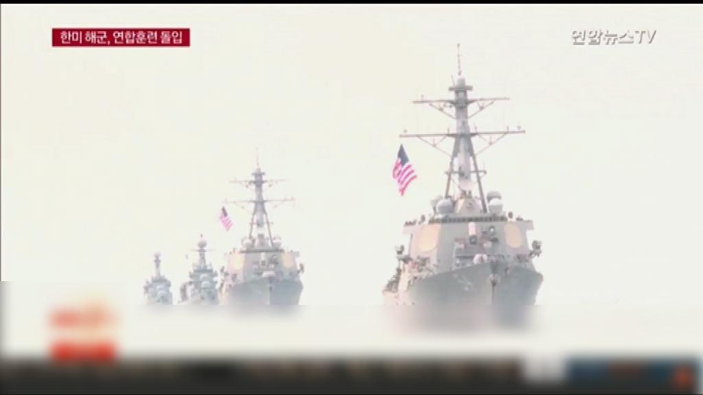 美韓舉行聯合軍演應對北韓威脅