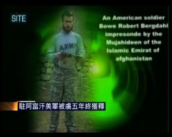 華府釋放五名塔利班囚犯作交換