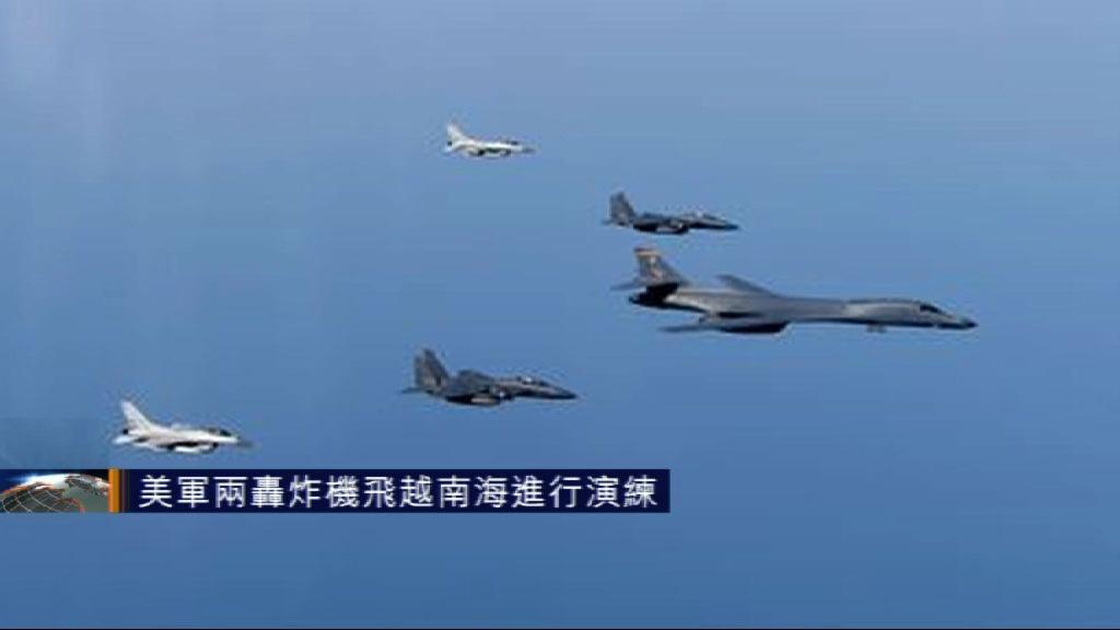 美軍兩轟炸機飛越南海進行演練