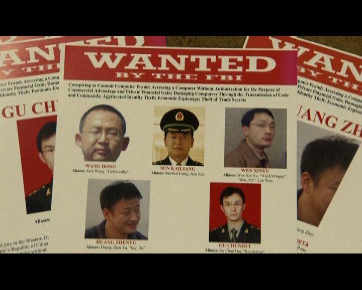 美國司法部起訴五名中國軍官