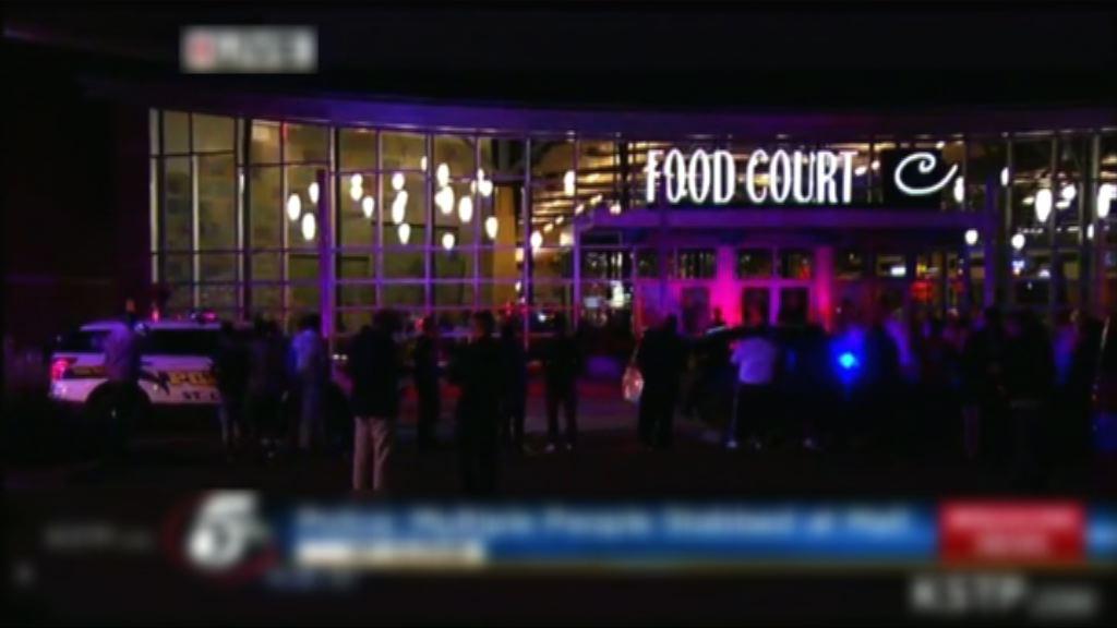 美國明尼蘇達商場發生持刀傷人襲擊