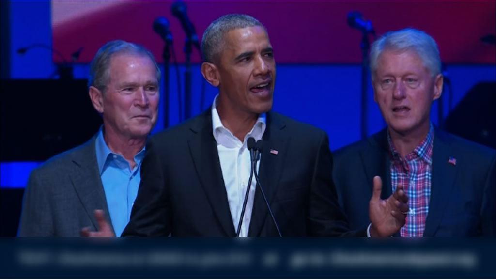 五位美國前總統出席慈善音樂會助風災災民籌款