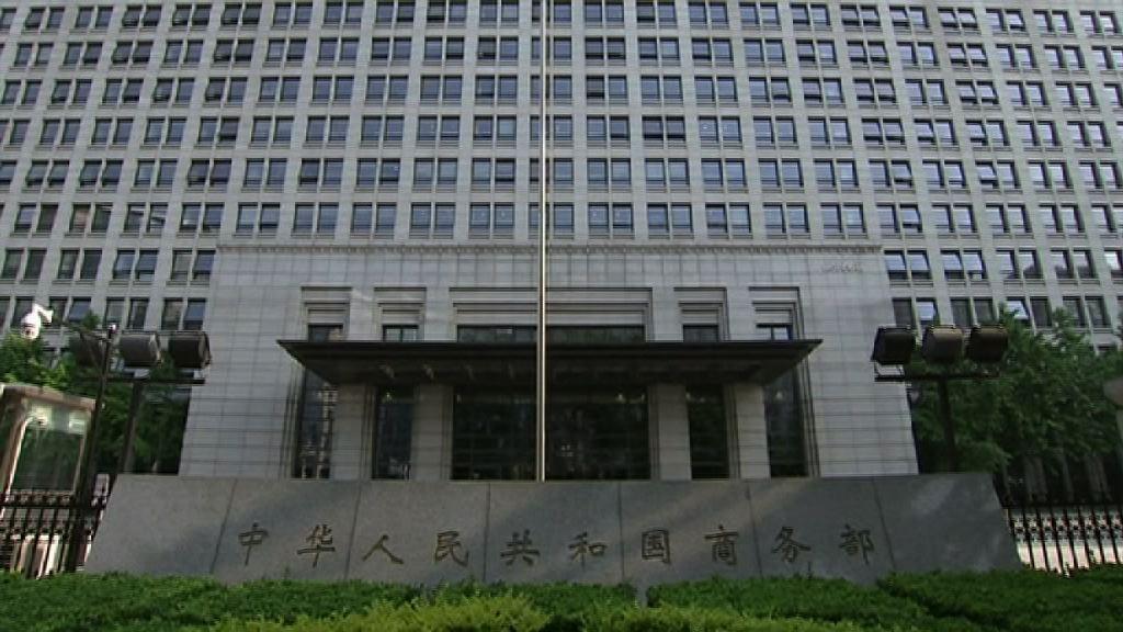 美向華貨品加徵關稅 中國商務部斥美方反覆無常
