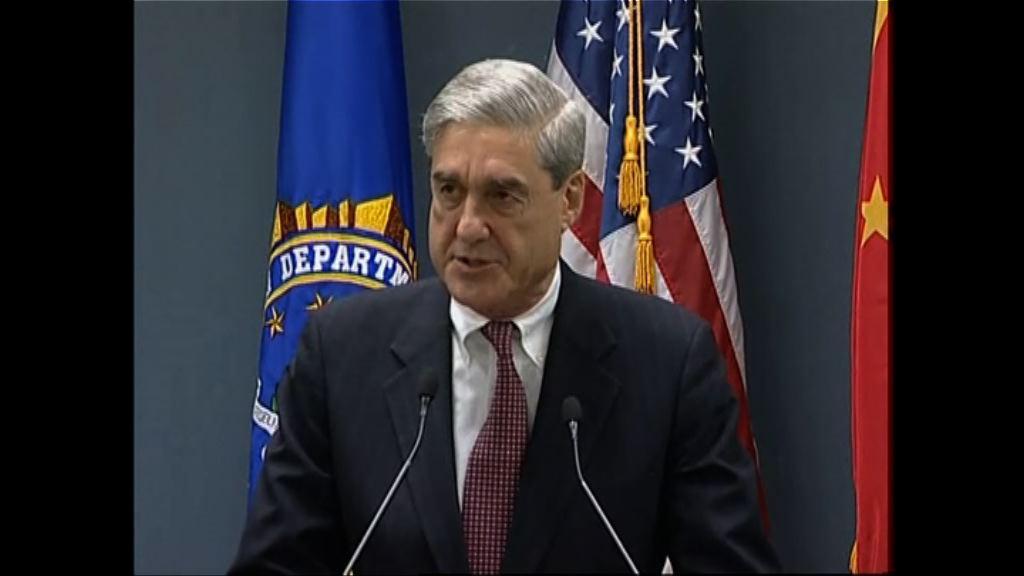 傳特別檢察官已調查特朗普是否妨礙司法公正