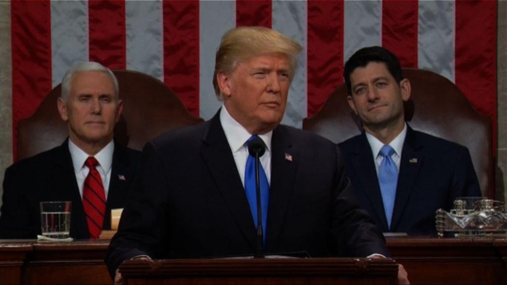 特朗普發表首份國情咨文 指現時是新美國時刻