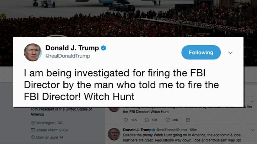 特朗普在社交網站稱自己正受調查