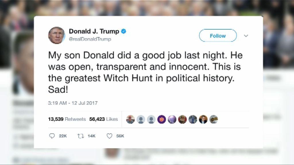 特朗普斥當局針對唐納德調查是獵巫行動