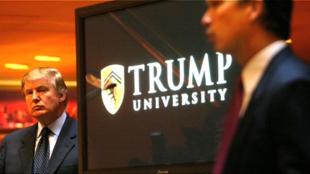 名下大學涉欺詐 特朗普付款和解