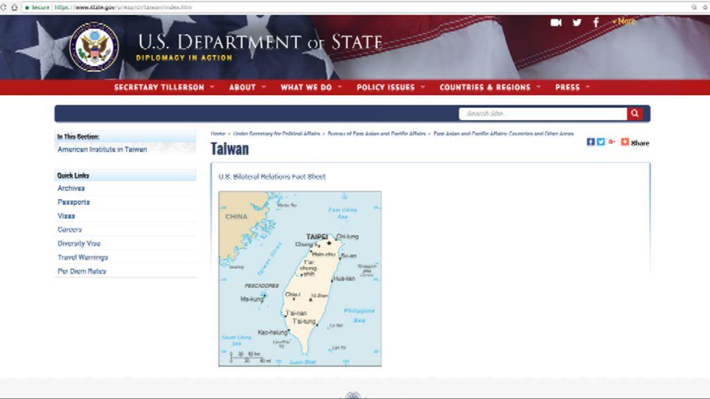 美國務院網站移除青天白日滿地紅旗