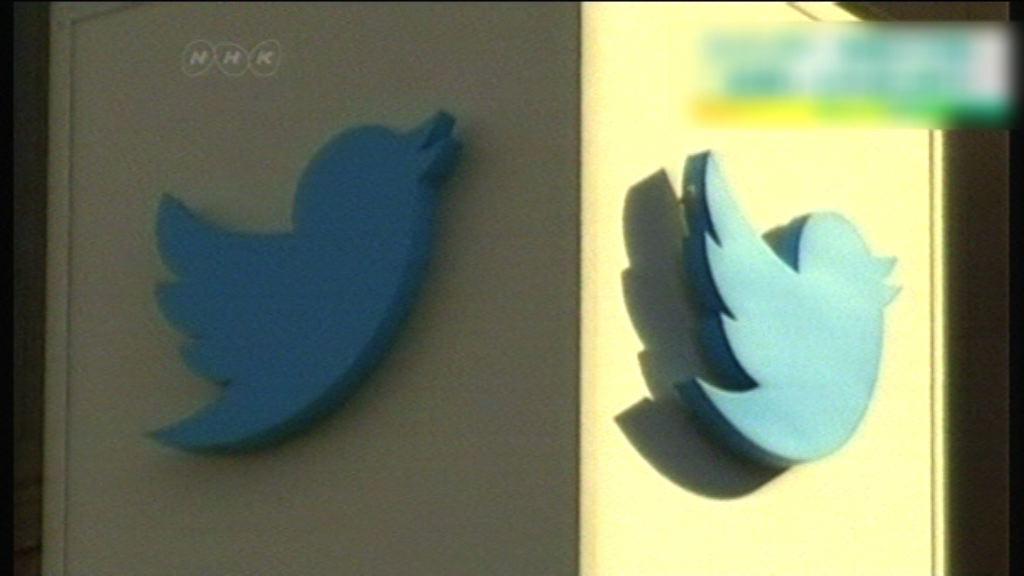Twitter披露關閉逾二百個涉俄帳戶
