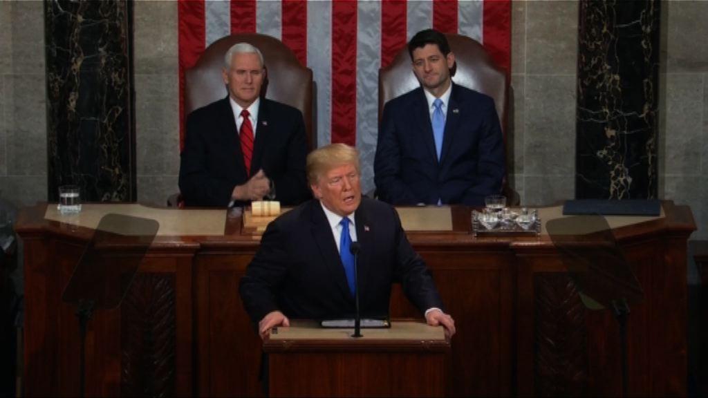 特朗普首發國情咨文 籲全國團結兩黨摒棄分歧