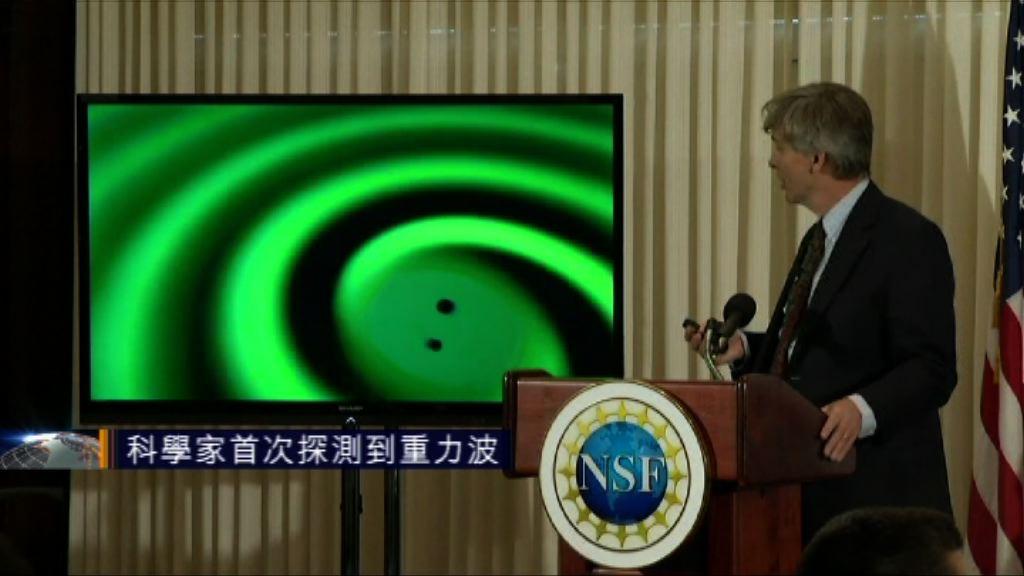 科學家首次探測到重力波