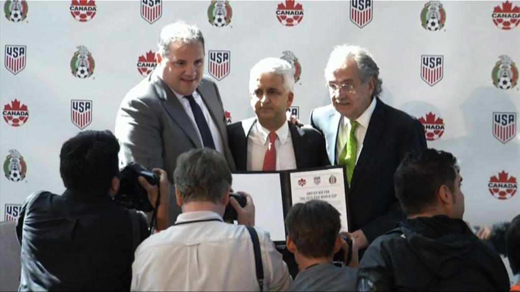 美加墨三國聯合申辦2026年世界盃